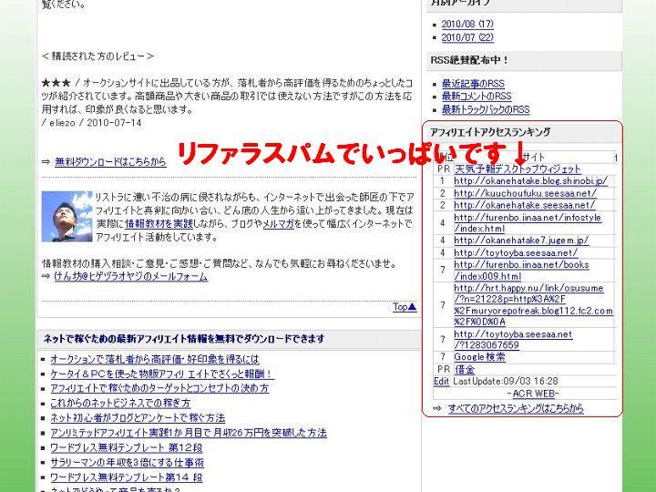 けん坊@ヒゲヅラオヤジのブログにリファラスパムがありました